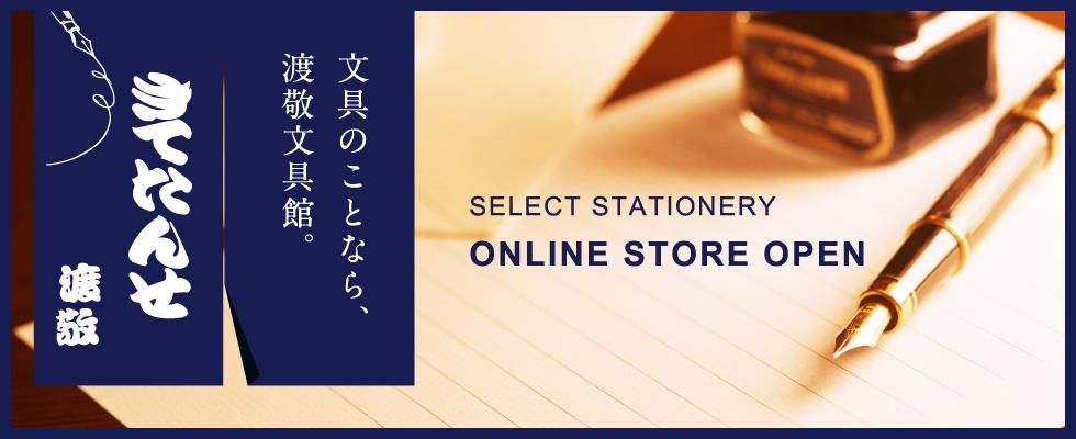 渡敬文具館オフィシャルサイト