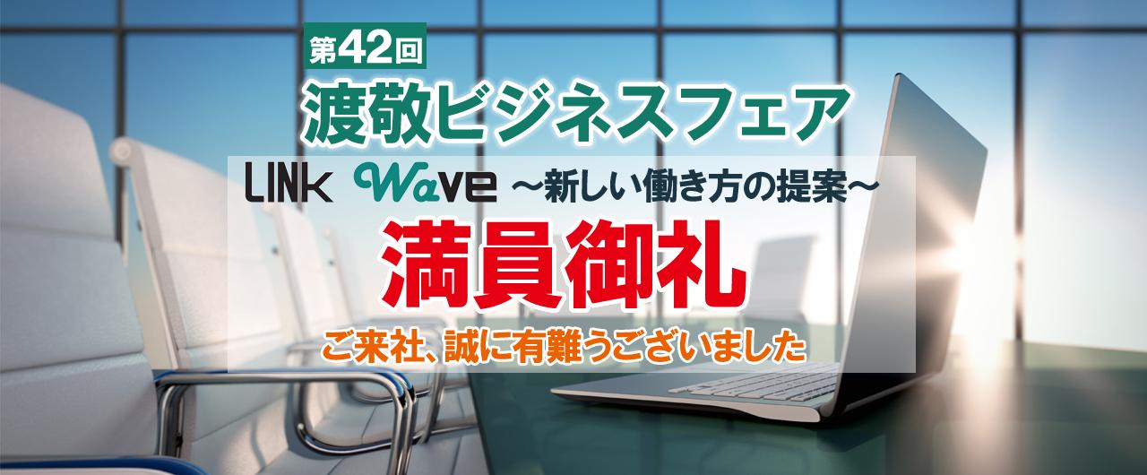 第42回 渡敬総合ビジネスフェア